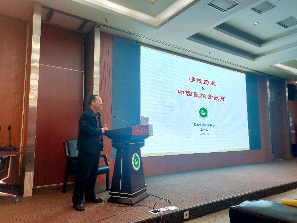 中西医系举办入学教育专题讲座