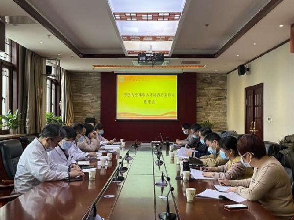 中医系召开2021版本科人才培养方案修订论证会
