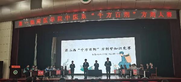 """中医系举办""""千方百剂""""方剂大赛复赛"""